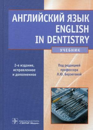English in Dentistry / Английский язык. Учебник