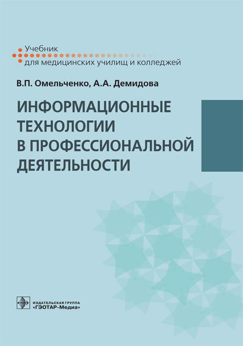 В. П. Омельченко, А. А. Демидова Информационные технологии в профессиональной деятельности. Учебник