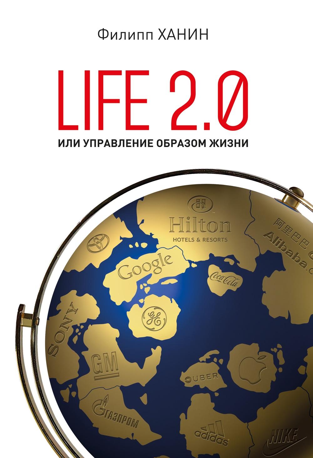 LIFE 2.0 или управление образом жизни