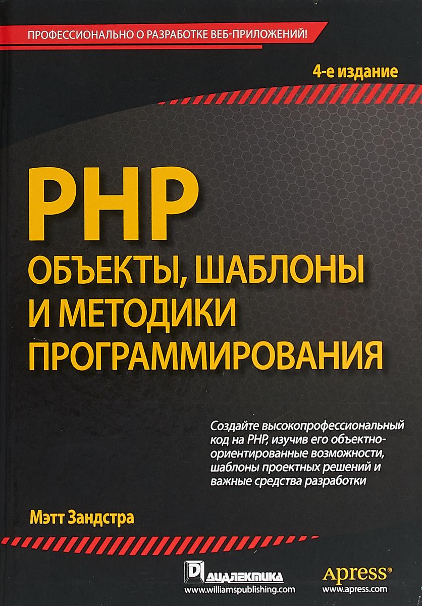 Мэтт Зандстра PHP. Объекты, шаблоны и методики программирования