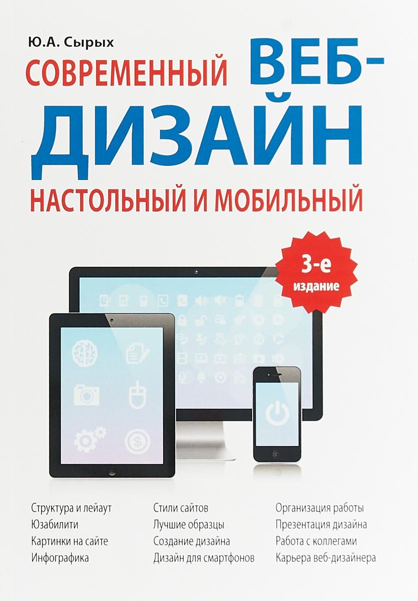 Сырых Ю. А. Современный веб-дизайн. Настольный и мобильный