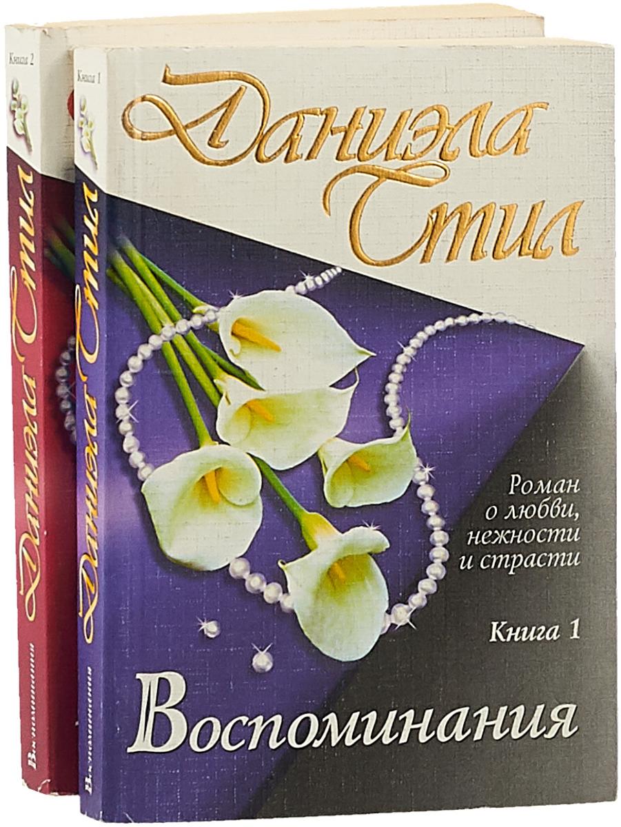 Стил Д. Серия Воспоминания. В 2-х книгах (комплект из 2 книг) советское градостроительство 1917 1941 в двух книгах комплект из 2 книг