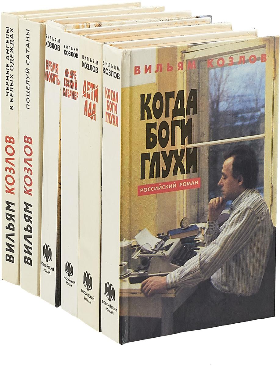 Козлов В. Серия Российский роман (комплект из 6 книг) серия зарубежный роман xx века комплект из 8 книг