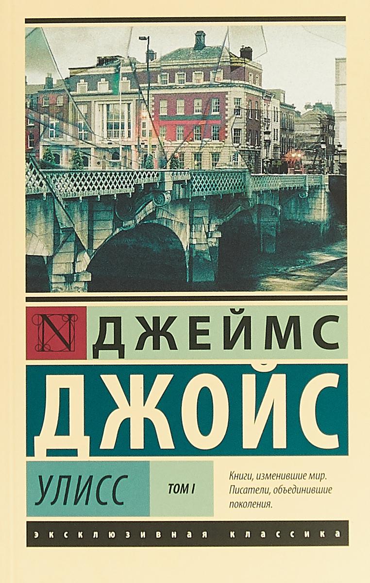 Джеймс Джойс Улисс. В 2 томах. Том 1