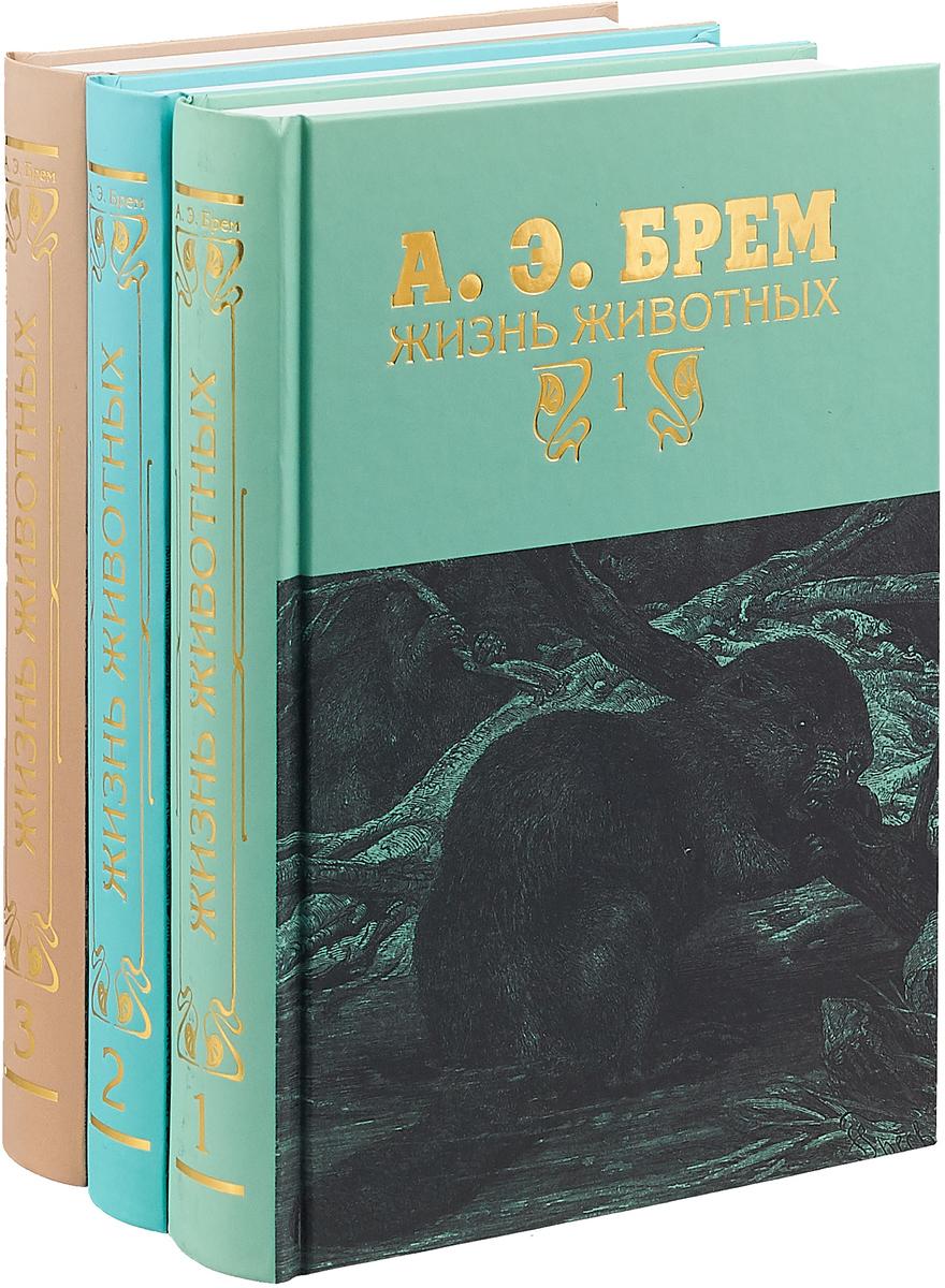 А. Э. Брем Жизнь животных. В 3 томах
