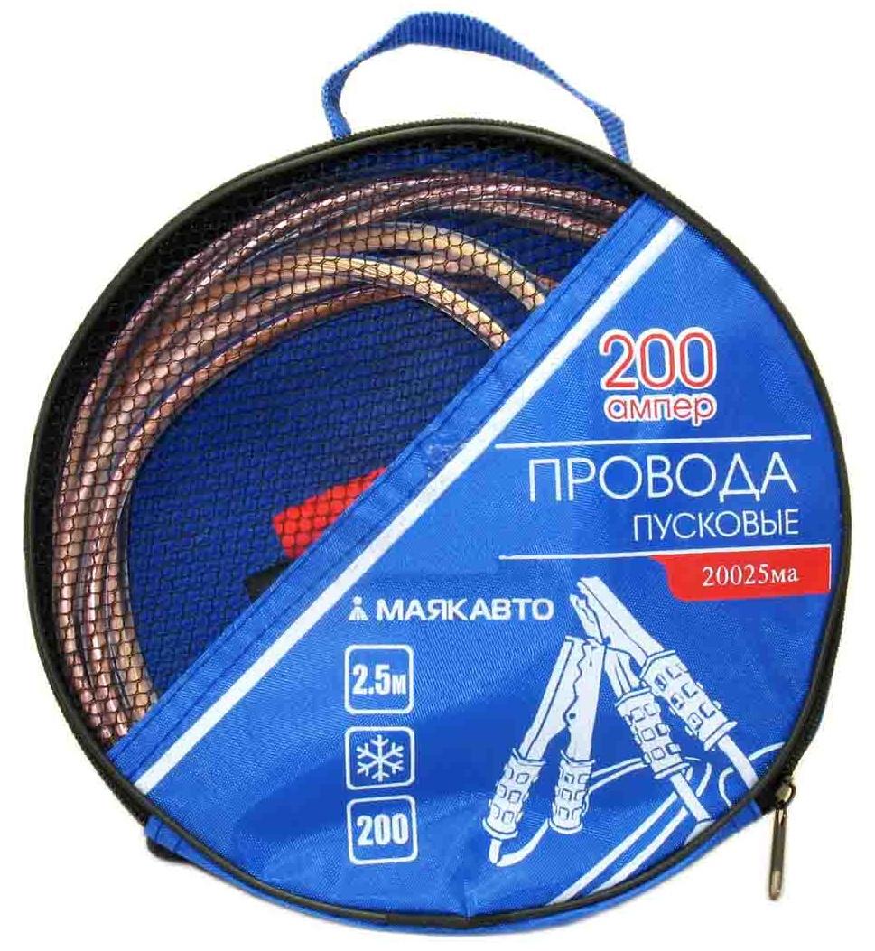 Стартовые провода МАЯКАВТО 200 Ампер 2,5м цена