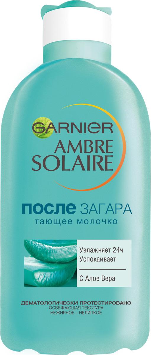 Тающее молочко после загара Garnier Ambre Solaire, увлажнение 24 ч, успокаивающее, нежирное, с алоэ вера, 200 мл масло для интенсивного загара garnier ambre solaireс маслом кокоса питающее смягчающее придает сияние 200мл