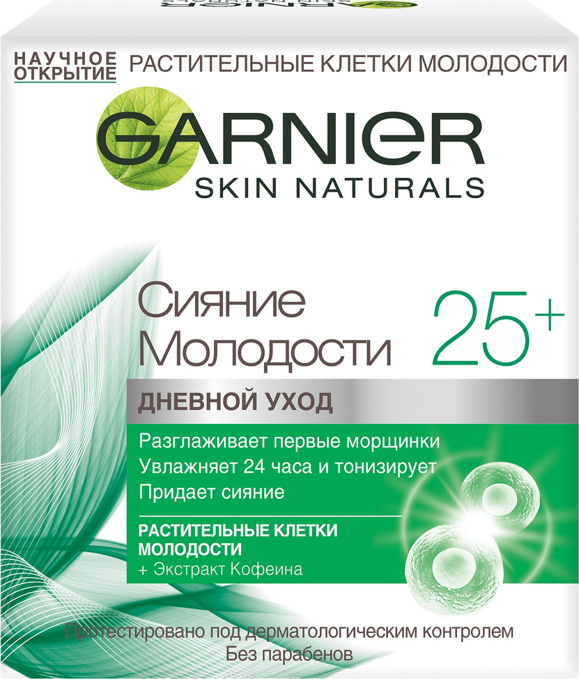 Garnier Крем для лица Антивозрастной Уход, Сияние молодости 25+, дневной, 50 мл garnier крем дневной клетки молодости сияние молодости 25 50мл