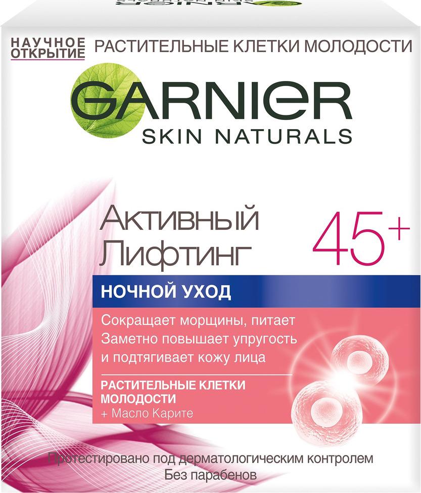 Garnier Крем для лица Антивозрастной Уход, Активный Лифтинг 45+, ночной, 50 мл крем для лица garnier активный лифтинг 50 мл ночной
