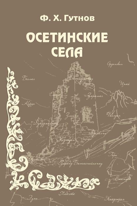Ф.Х. Гутнов Гутнов, Осетинские сёла