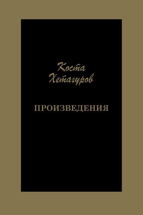 """Коста Хетагуров К.Л. Хетагуров, """"Произведения"""""""