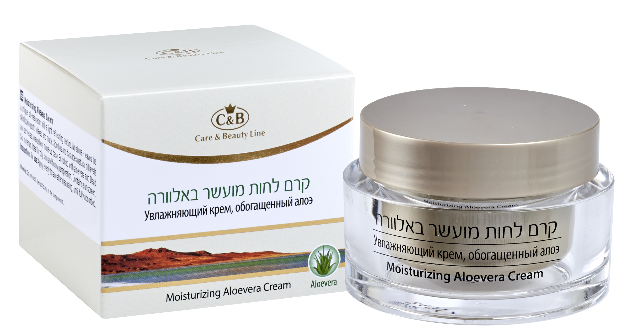 Увлажняющий крем с алоэ вера 50мл ТМ Care& Beauty Line Care& Beauty Line