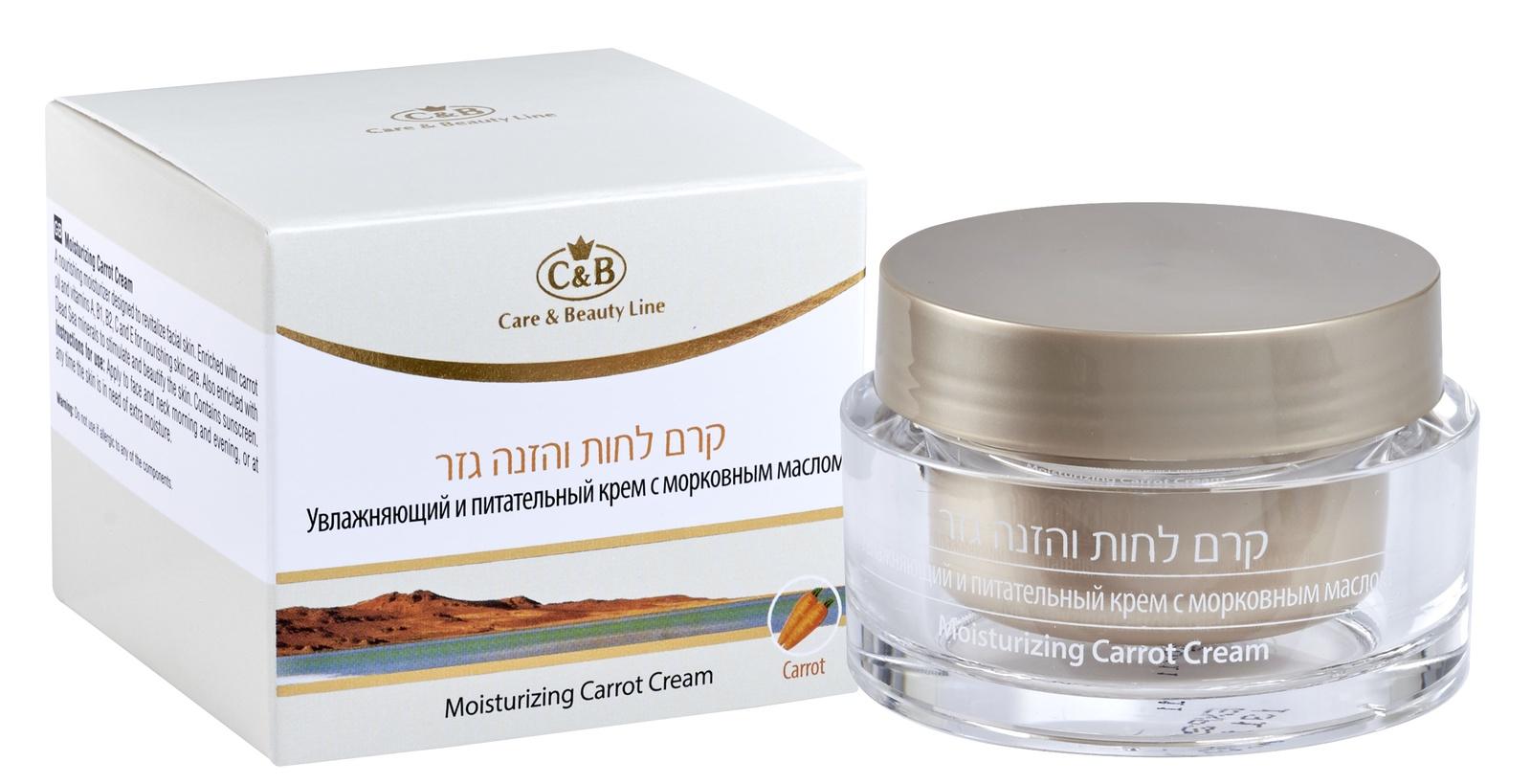 Увлажняющий и питательный крем с морковным маслом 50мл ТМ Care& Beauty Line Care& Beauty Line