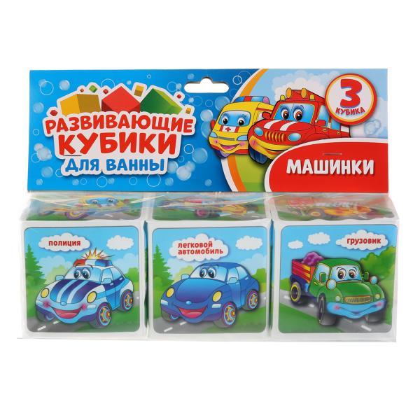 Игрушка для ванной Умка Умка. Машинки. Набор кубиков для ванны в пакете с хэдером, 3 кубика 80х80мм., 259686 синий zhorya набор городская автомойка 3 машинки 47 6 3 32 5см