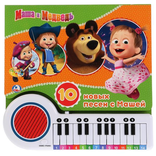 Умка. Маша и Медведь. Поем вместе с Машей (Книга-пианино с 23 клавишами и песенками) маша и медведь караоке с машей