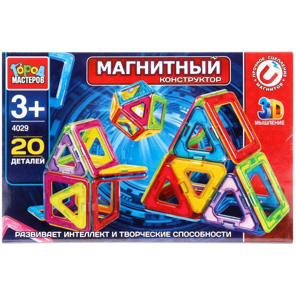 Магнитный конструктор Город мастеров 20 деталей.