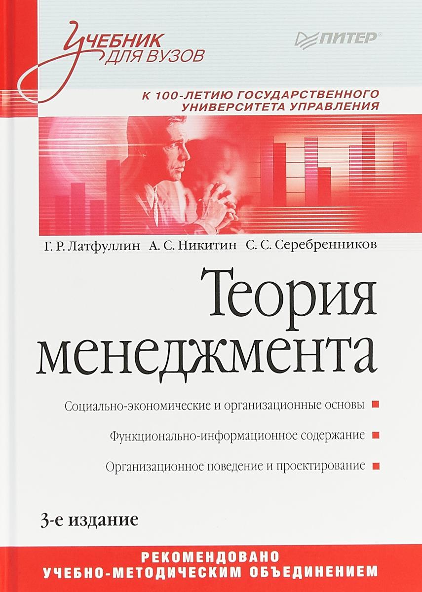 Г. Р. Латфуллин, А. С. Никитин, С. С. Серебренников Теория менеджмента. Учебник для вузов