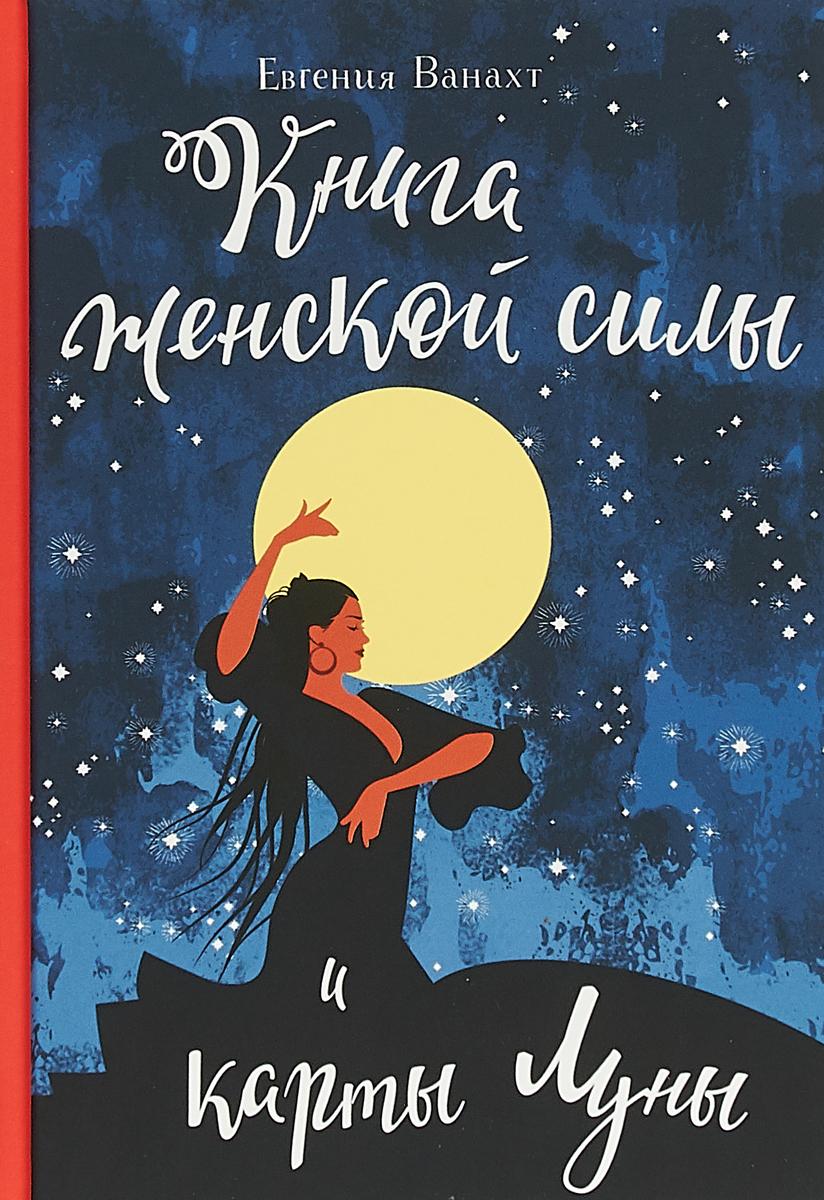 Ванахт Евгения Валентиновна Книга женской силы и карты луны