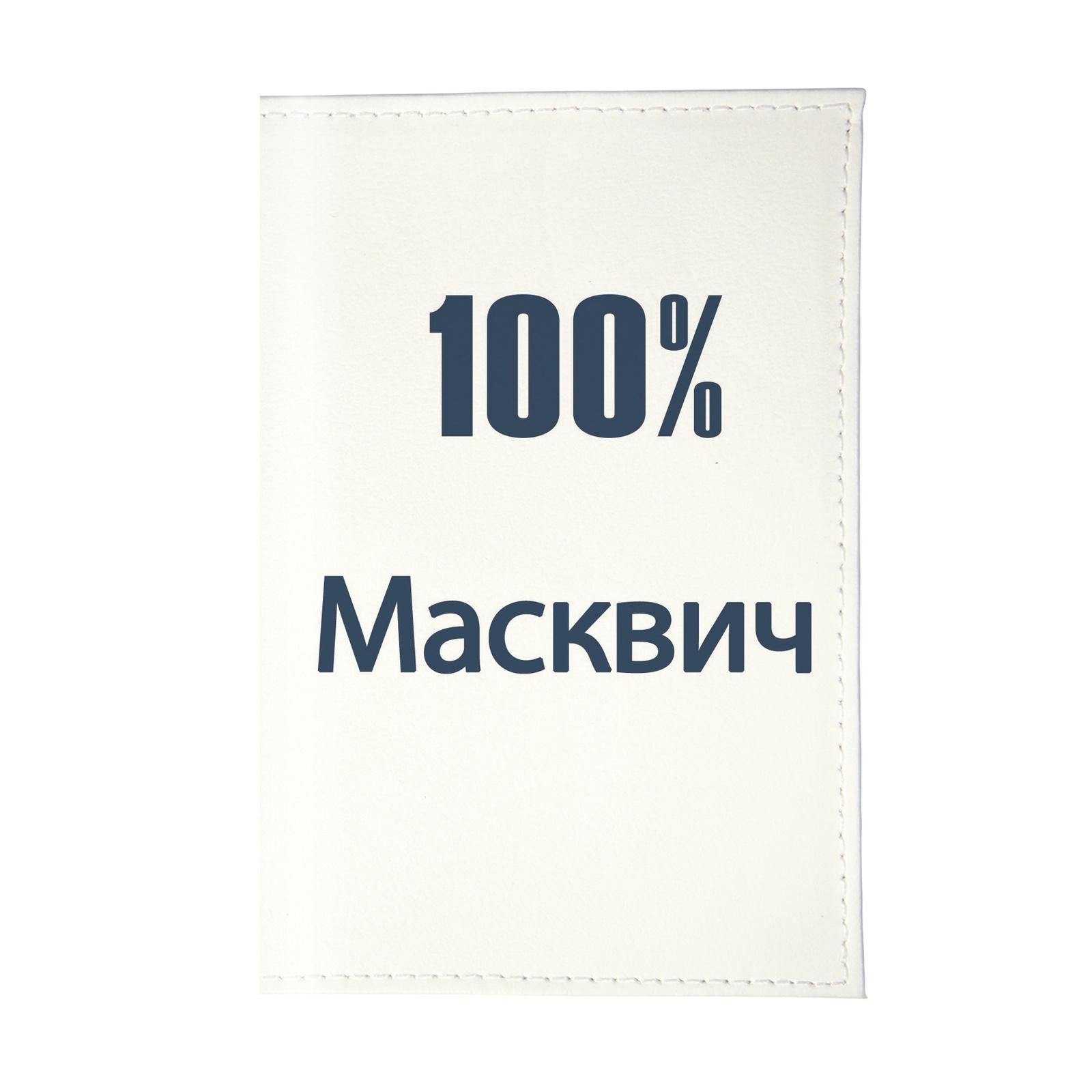 Обложка для паспорта Mitya Veselkov OK107, белый обложка для паспорта mitya veselkov райский сад