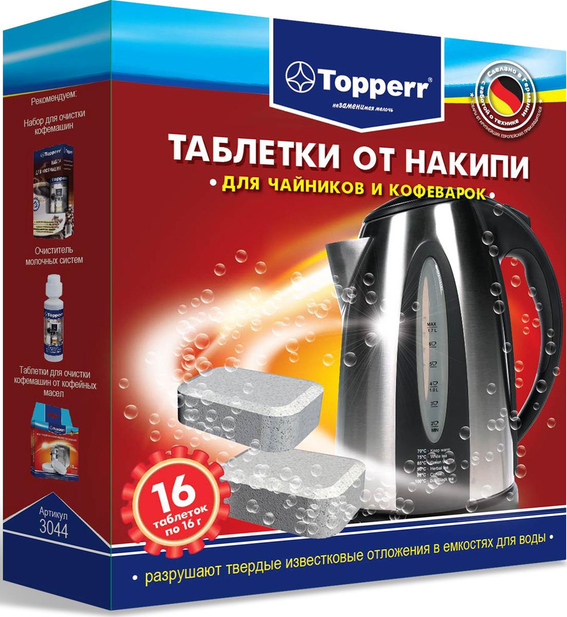 Таблетки от накипи Topperr, 3044, для чайников и кофеварок, 16 шт