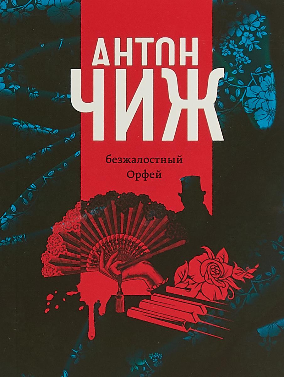 Антон Чиж Безжалостный Орфей