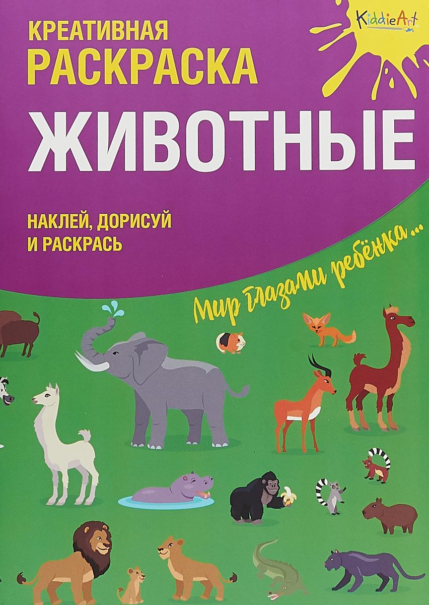 О. Мосоха Животные. Креативная раскраска с наклейками (А4)