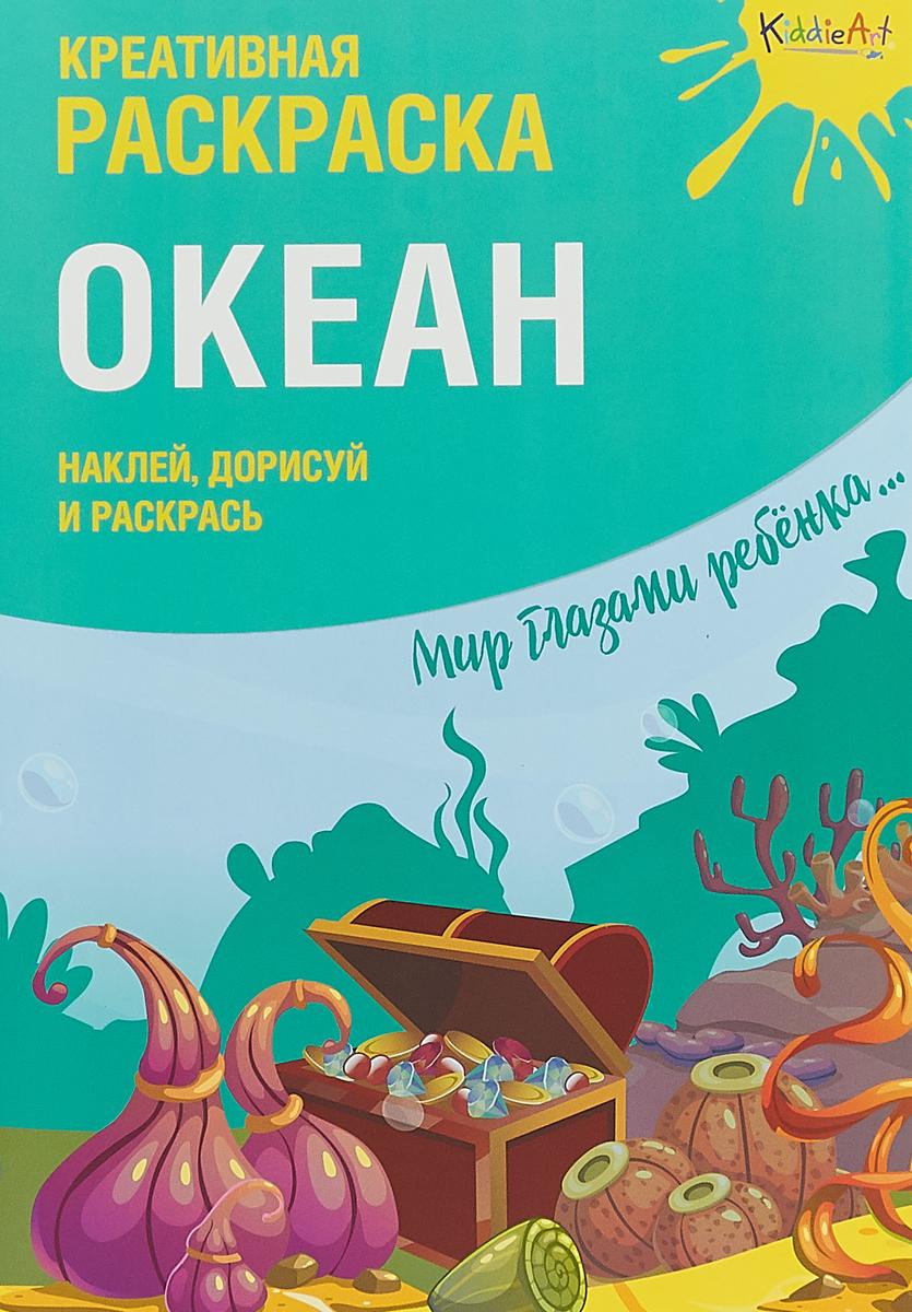 О. Мосоха. Океан . Креативная раскраска с наклейками (А4)
