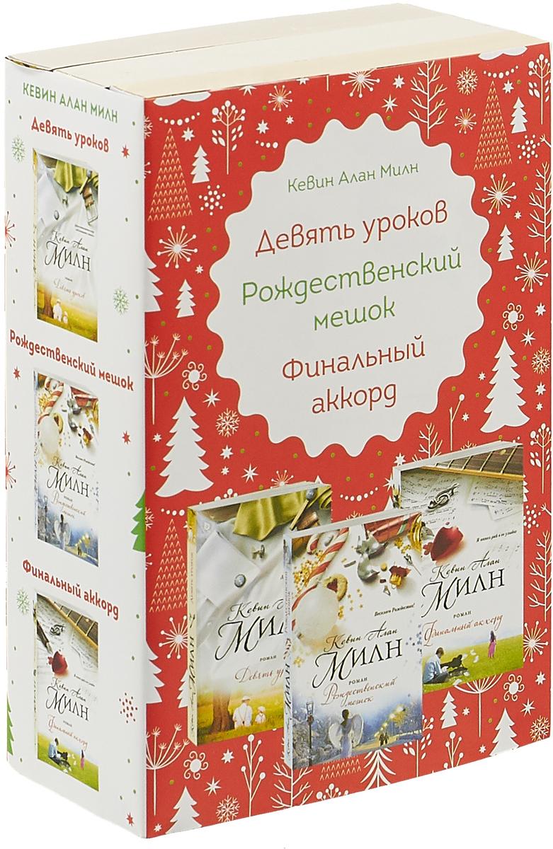 Кевин Алан Милн Любимые книги к любимому празднику (комплект из 3 книг)