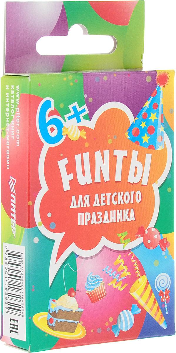 FUNты для детского праздника