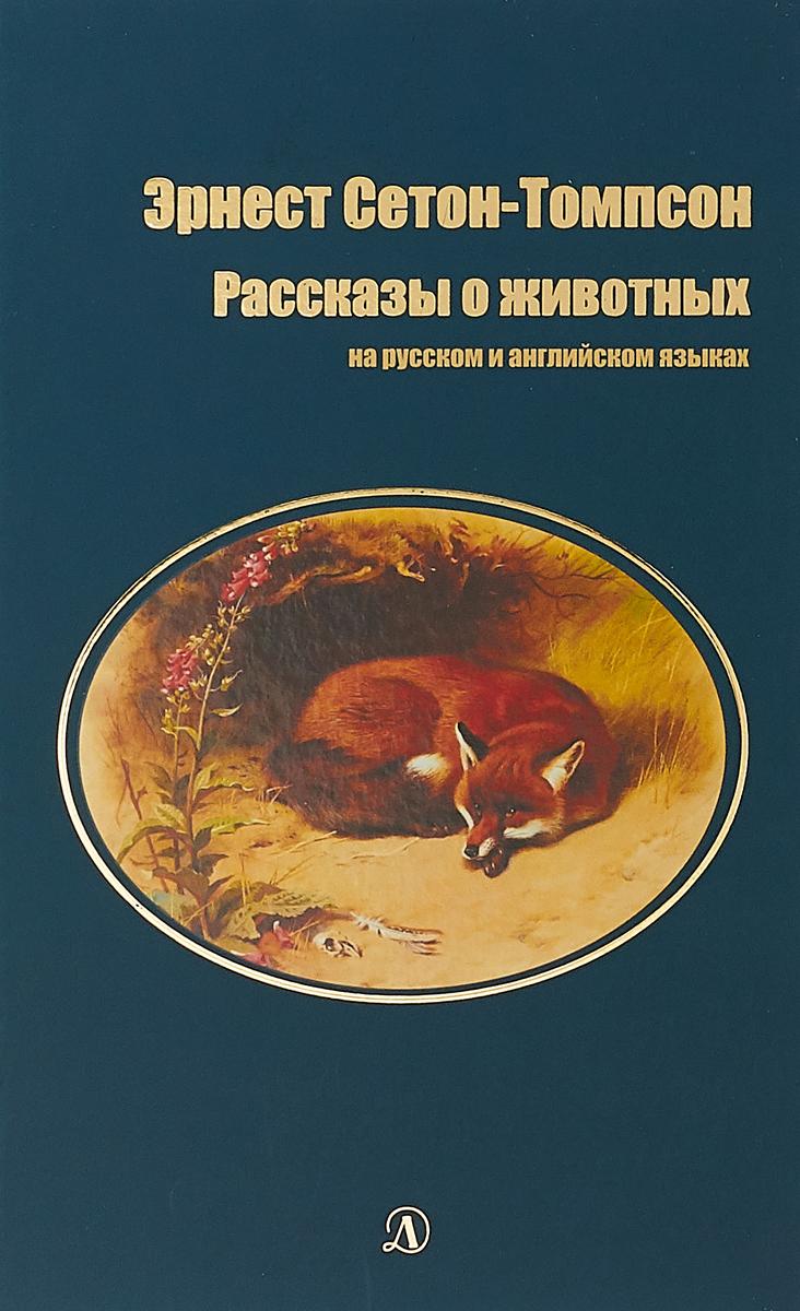 Эрнест Сетон-Томпсон Рассказы о животных жилой модуль red fox для палатки team fox light 10 местный цвет белый