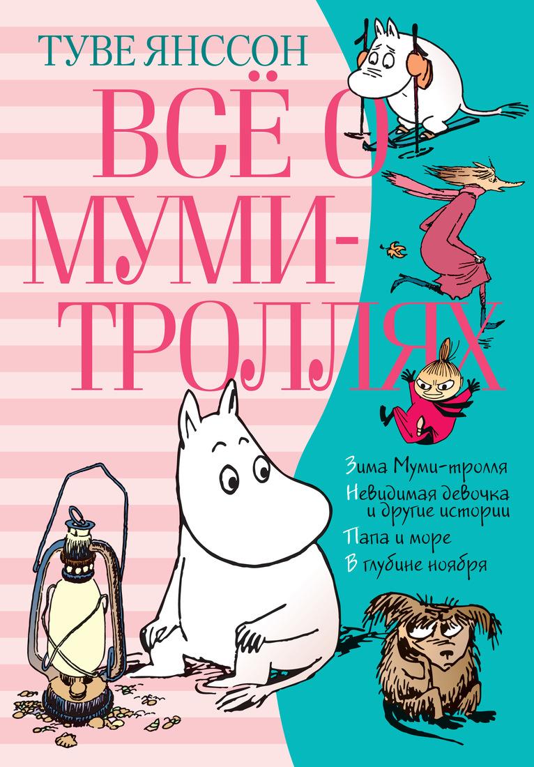 Янссон Туве Всё о муми-троллях. Книга 2 (в новом переводе)