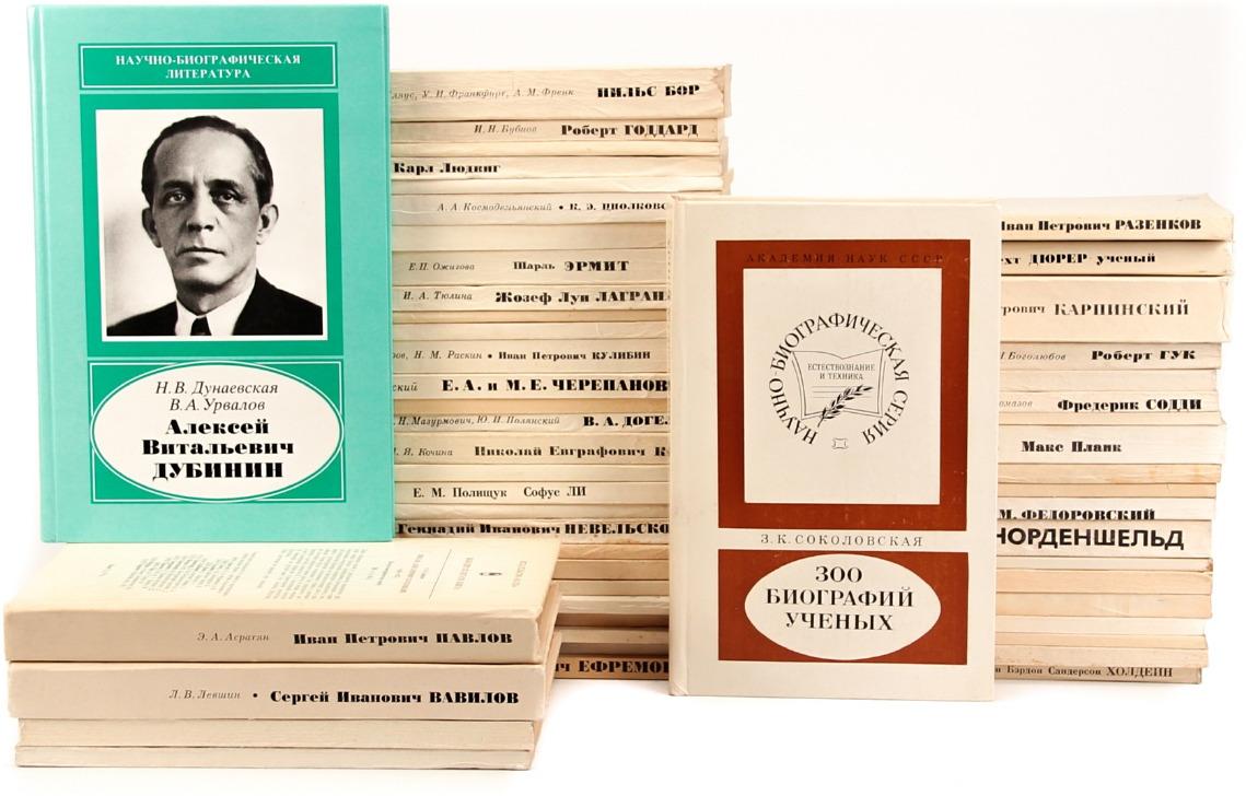 Научно-биографическая серия (комплект из 53 книг)