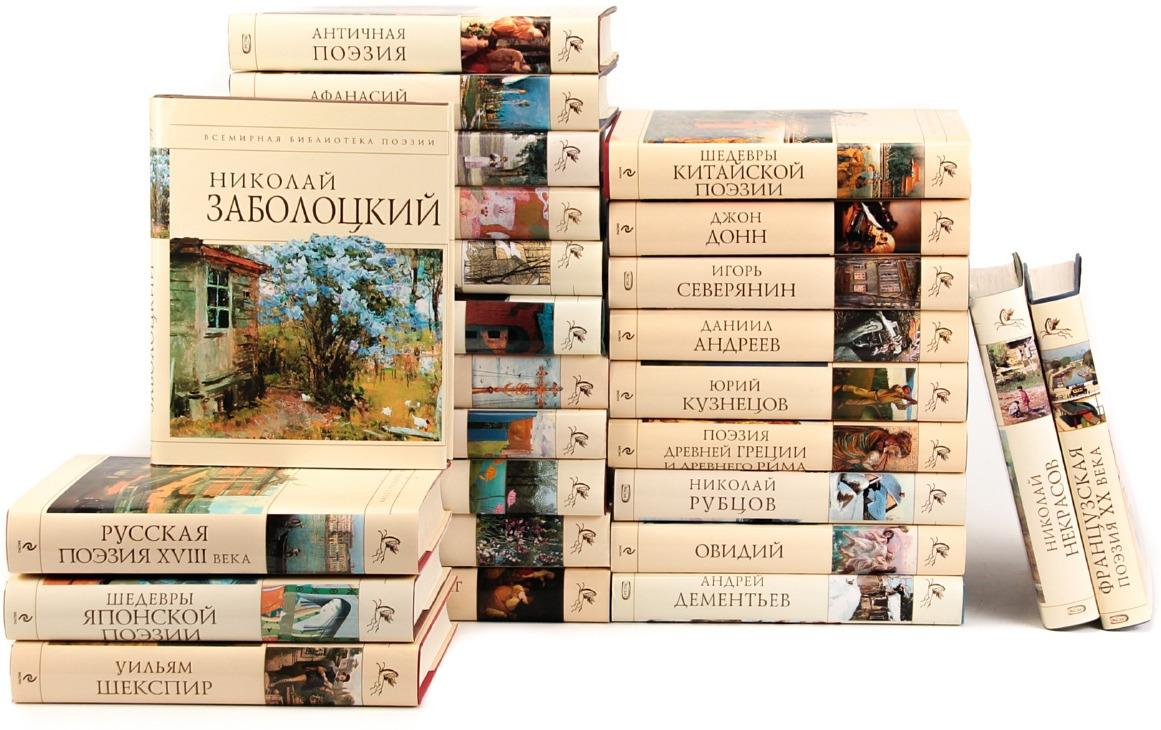 """Серия """"Всемирная библиотека поэзии"""" (комплект из 26 книг)"""