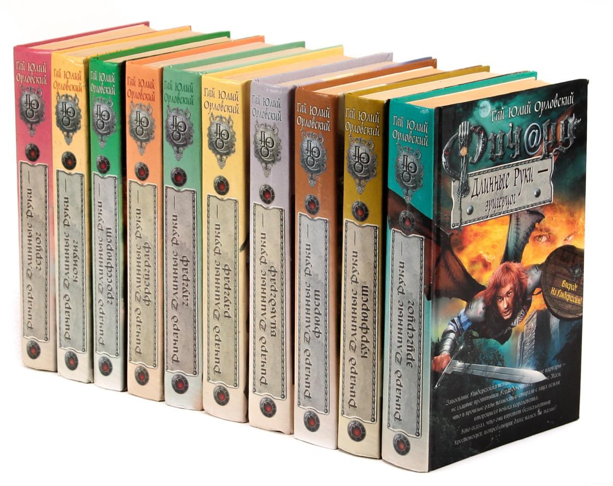 """Орловский Г.Ю. Цикл """"Ричард длинные руки"""". Книги с 21 по 30 (комплект из 10 книг)"""