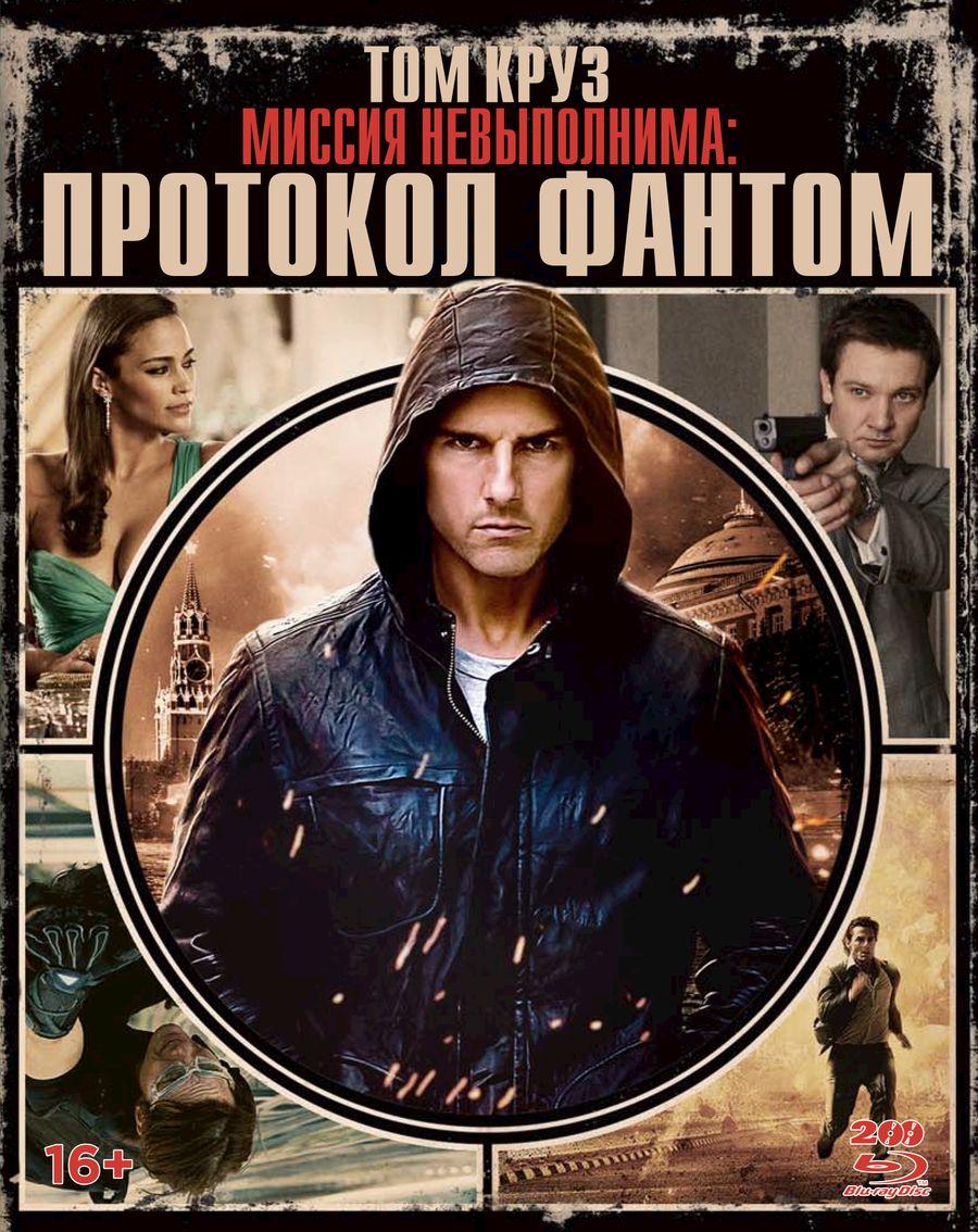 Миссия невыполнима. Протокол Фантом. Специальное издание (2 Blu-ray) миссия в кабуле