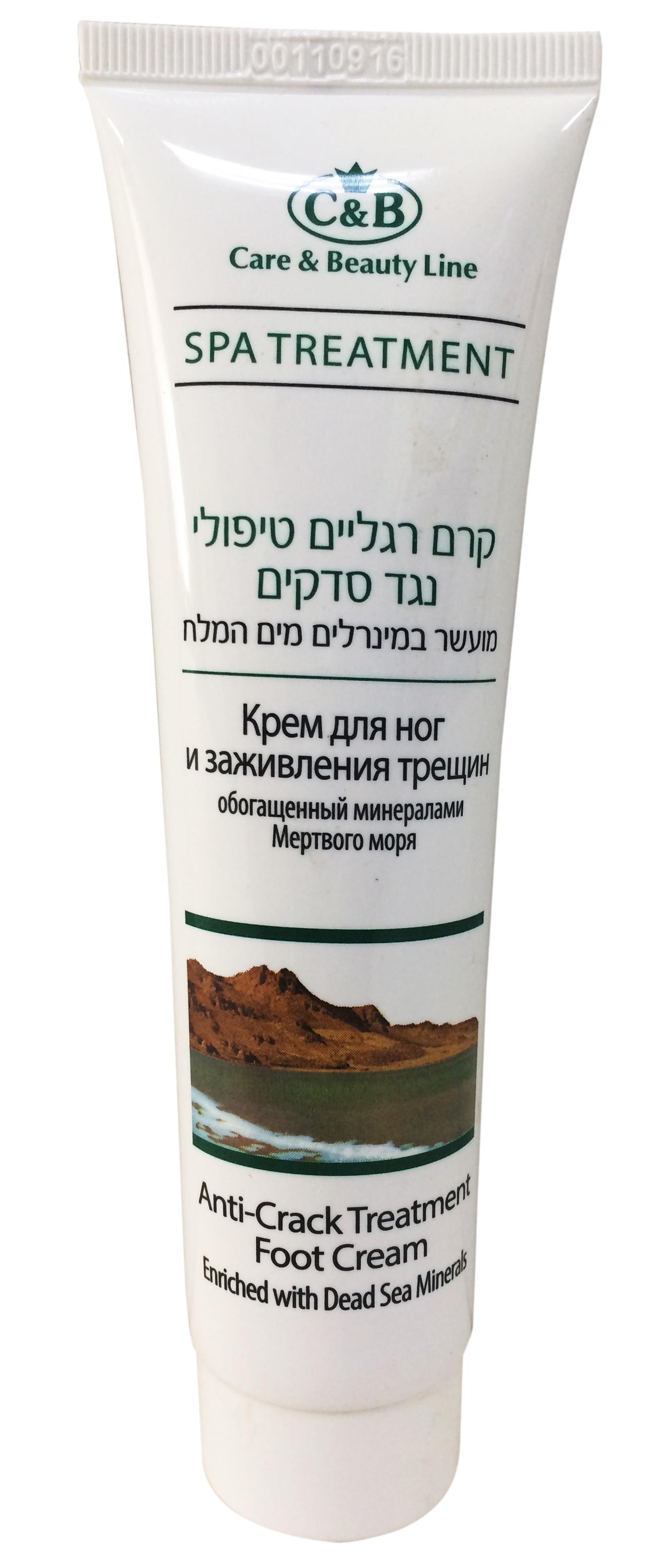Крем для ухода за кожей Care & Beauty Line Минералы Мёртвого моря до и после крем для ног от трещин в ступнях 150мл