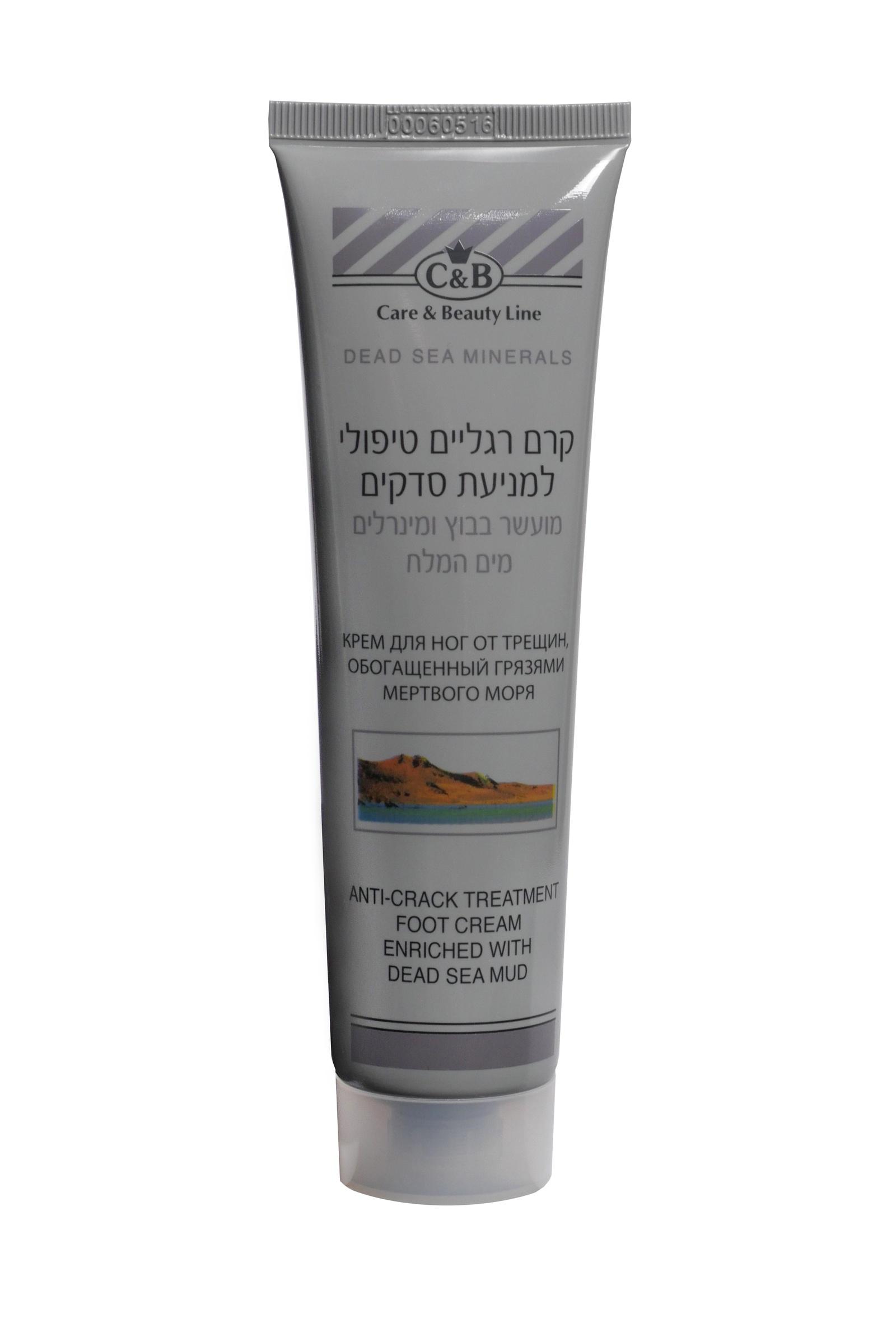 Крем для ухода за кожей Care & Beauty Line Грязь Мёртвого моря до и после крем для ног от трещин в ступнях 150мл