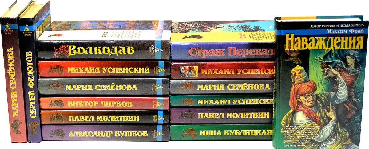 Бушков А.,Семенова М.,Молитвин П.,Успенский М.,Фрай М. Серия