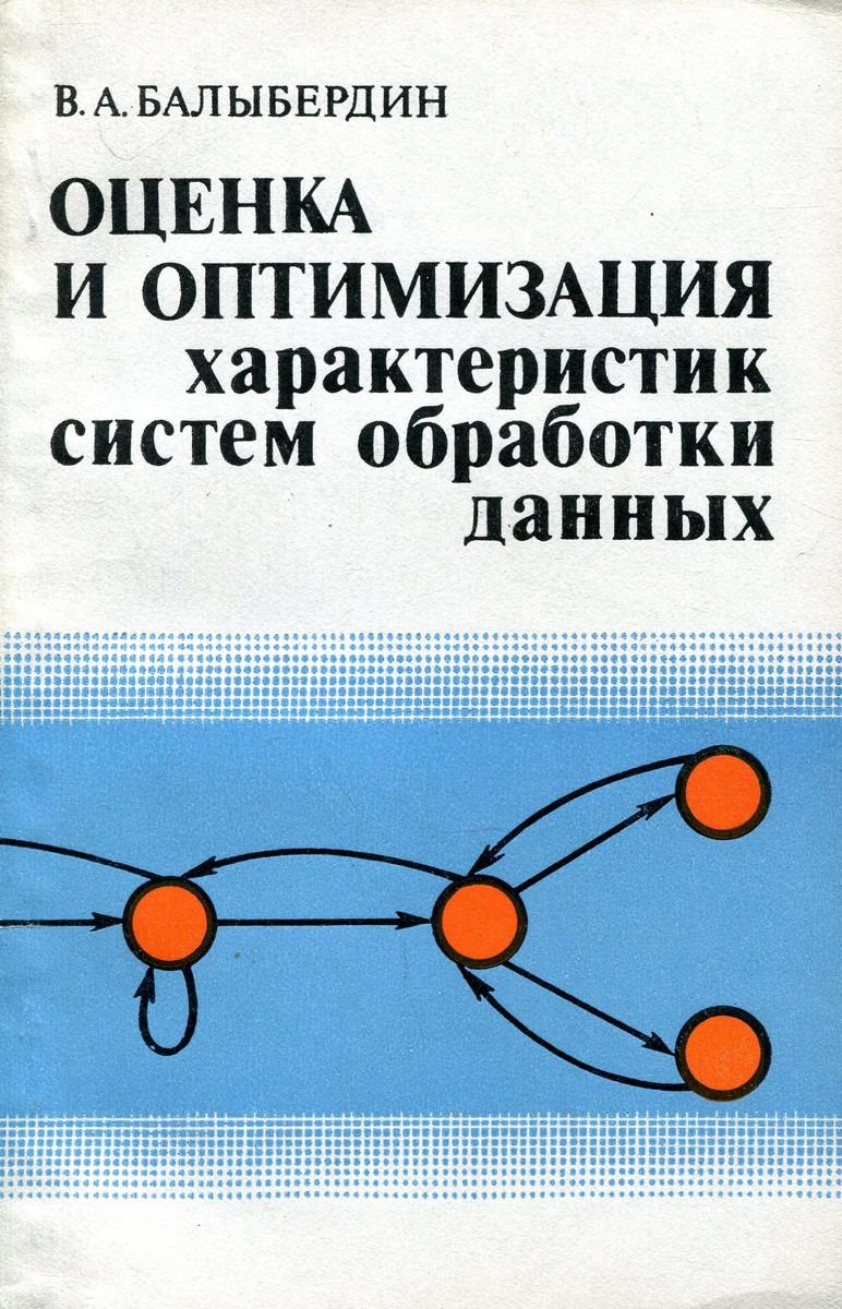 В. А. Балыбердин Оценка и оптимизация характеристик систем обработки данных