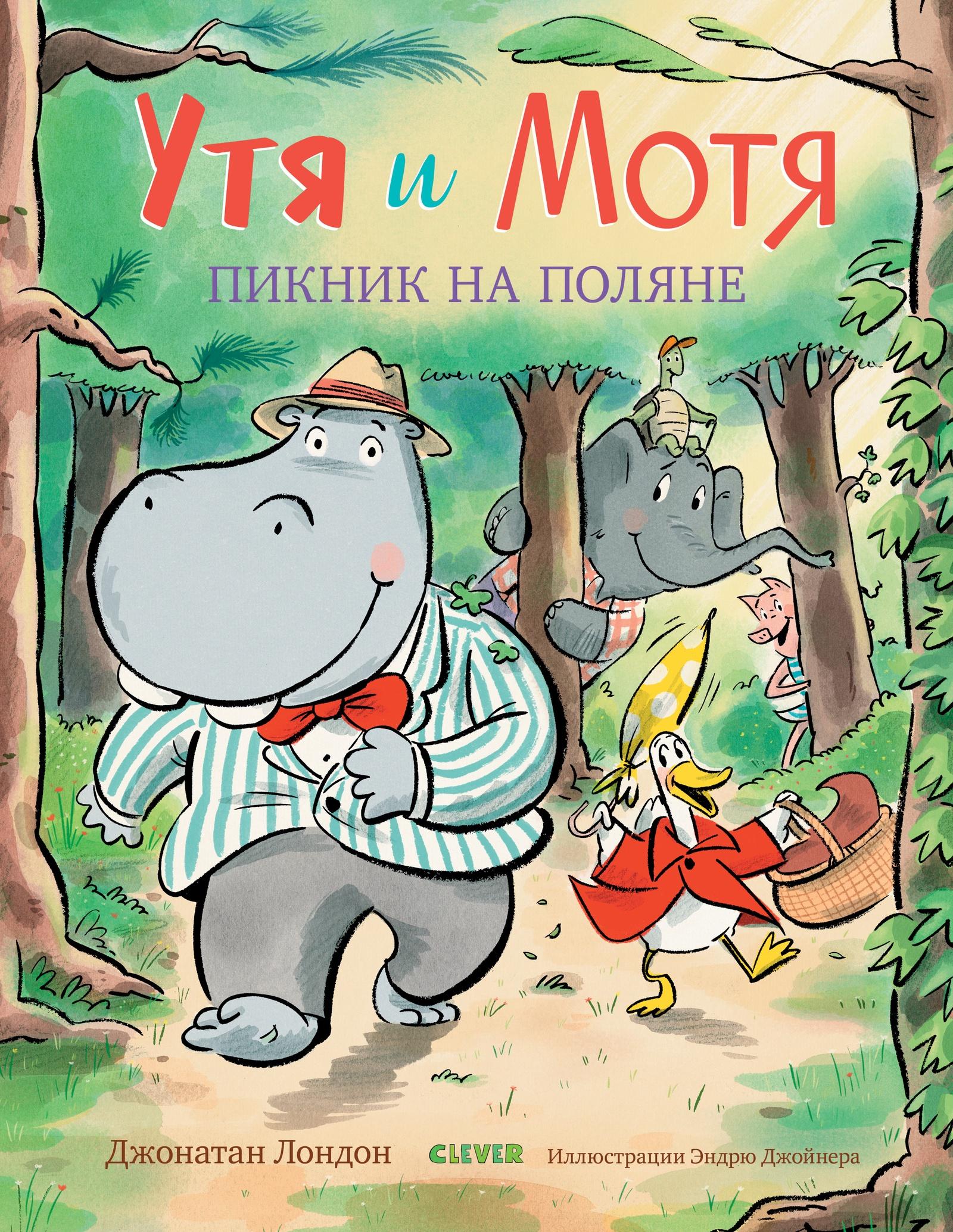 Утя и Мотя. Пикник на поляне андрей арев мотя