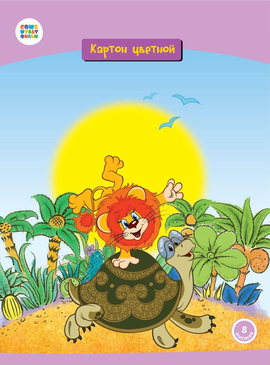 Набор цветного картона Союзмультфильм Как львенок и черепаха пели песню, 8 листов action набор цветного картона lalaloopsy 8 листов цвет розовый 2 шт