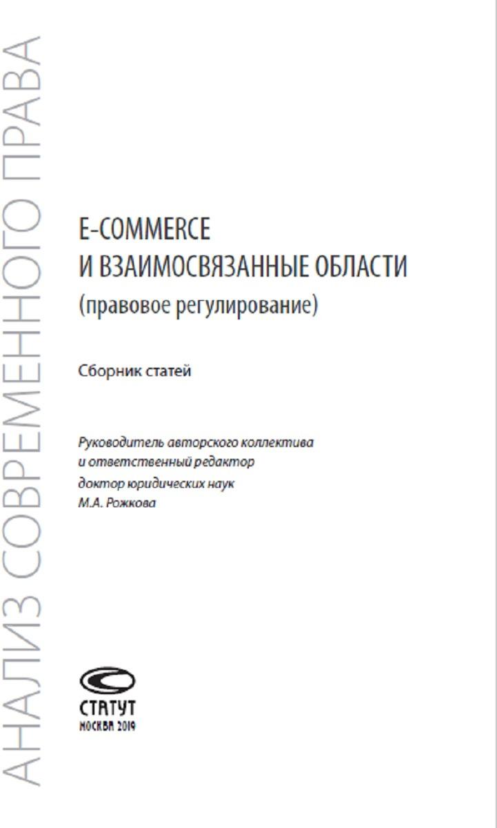 E-commerce и взаимосвязанные области (правовое регулирование). Сборник статей Пятнадцатый сборник из серии