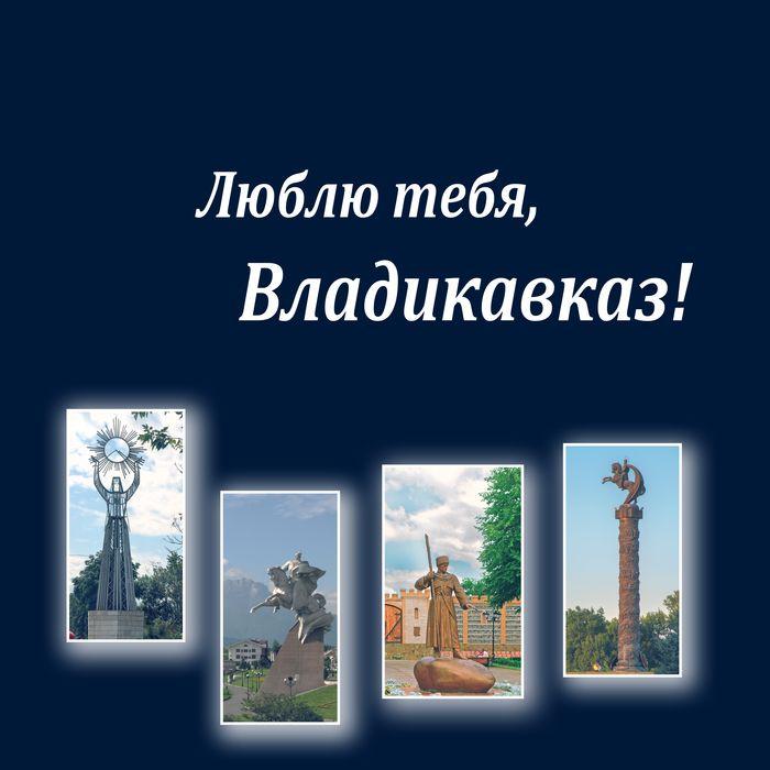Люблю тебя Владикавказ авиабилеты дешевые до владикавказ