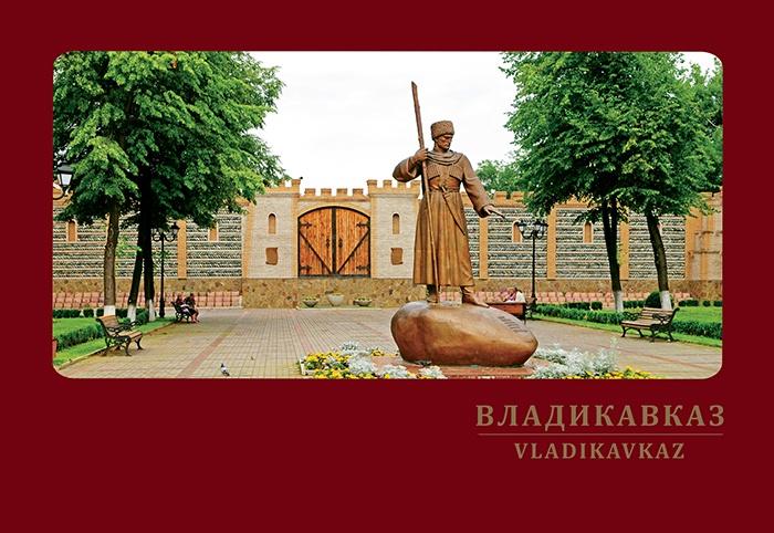 Набор почтовых открыткок Владикавказ авиабилеты дешевые до владикавказ