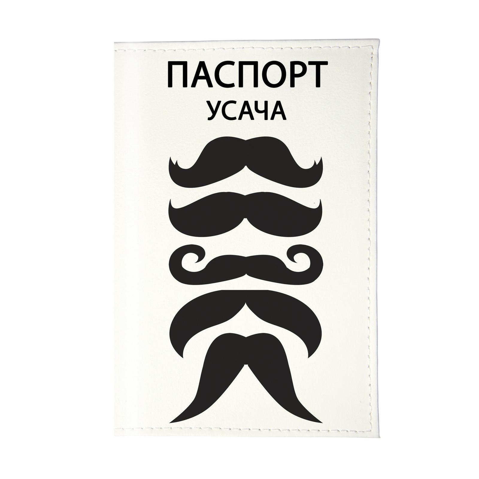 Обложка для паспорта Mitya Veselkov OZAM, белый обложка для паспорта mitya veselkov ежик плывет ozam009