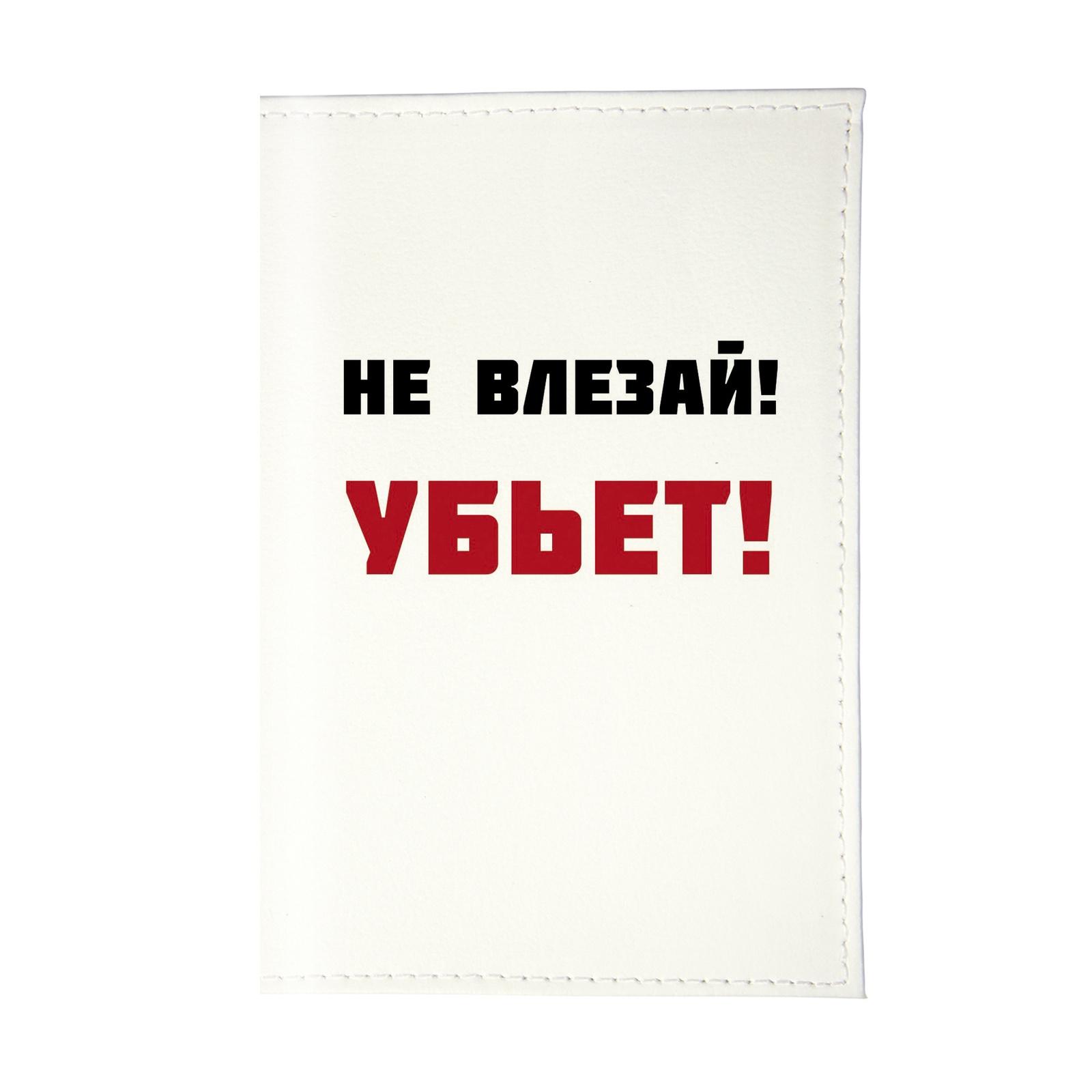 Обложка для паспорта Mitya Veselkov OZAM, белый стоимость