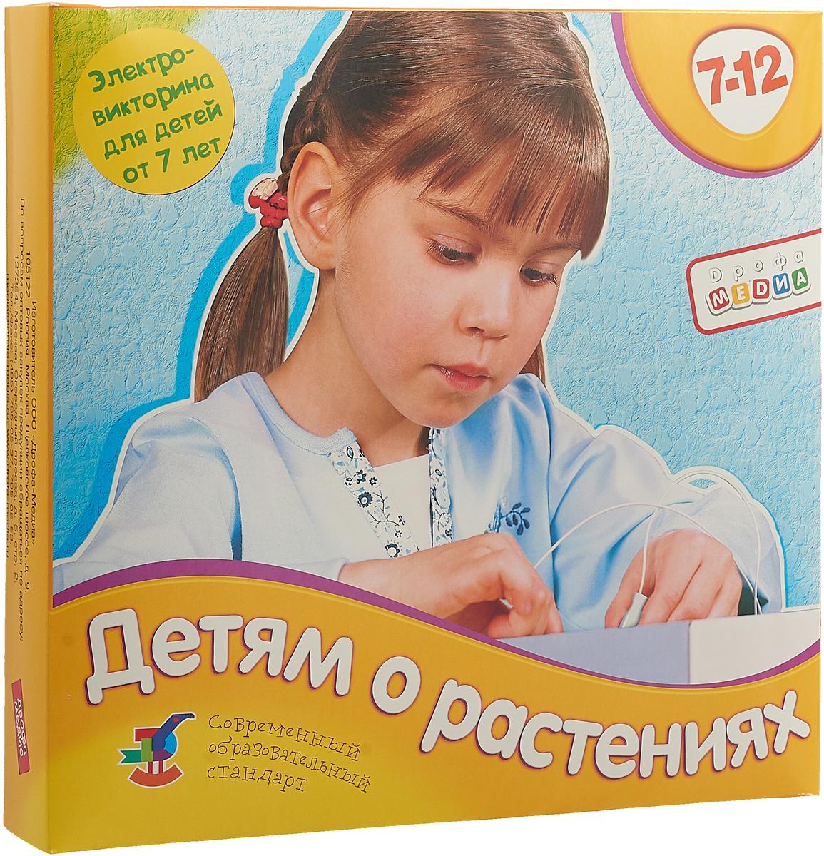 Обучающая игра Дрофа-Медиа Детям о растениях, 2962, желтый дрофа медиа обучающая игра готовимся к школе