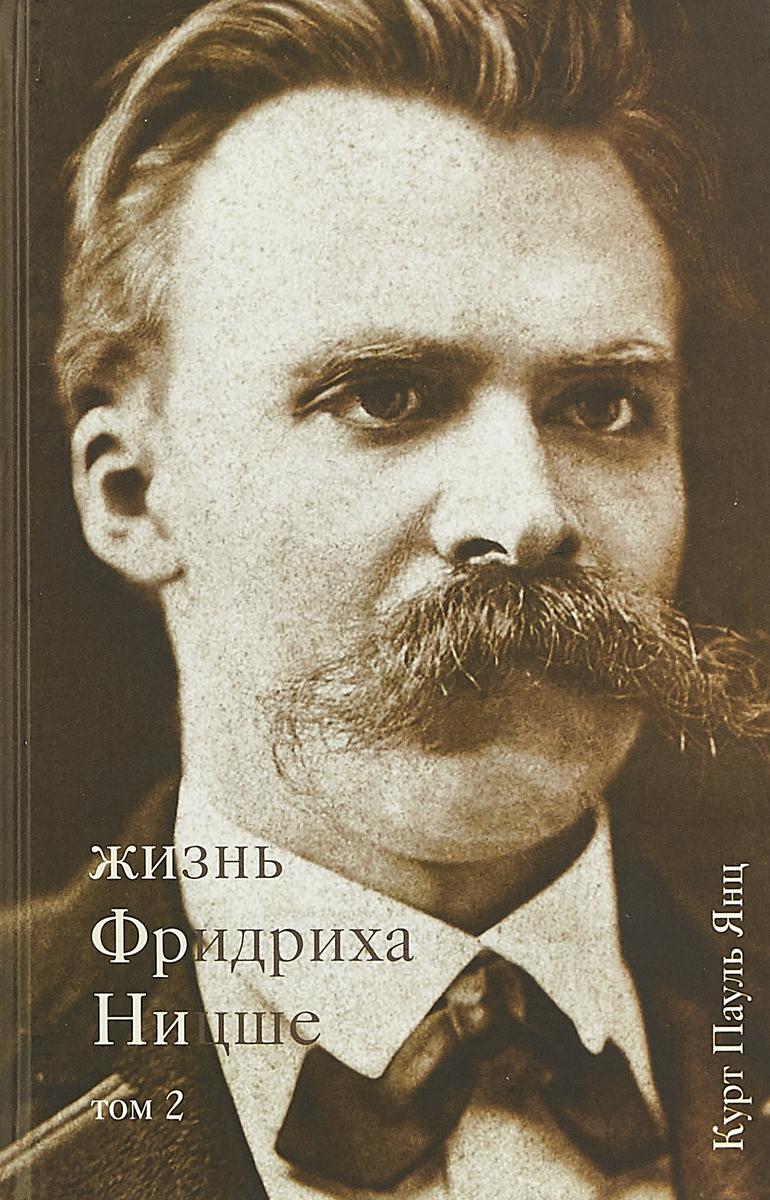 К. П. Янц Жизнь Фридриха Ницше. Том 2