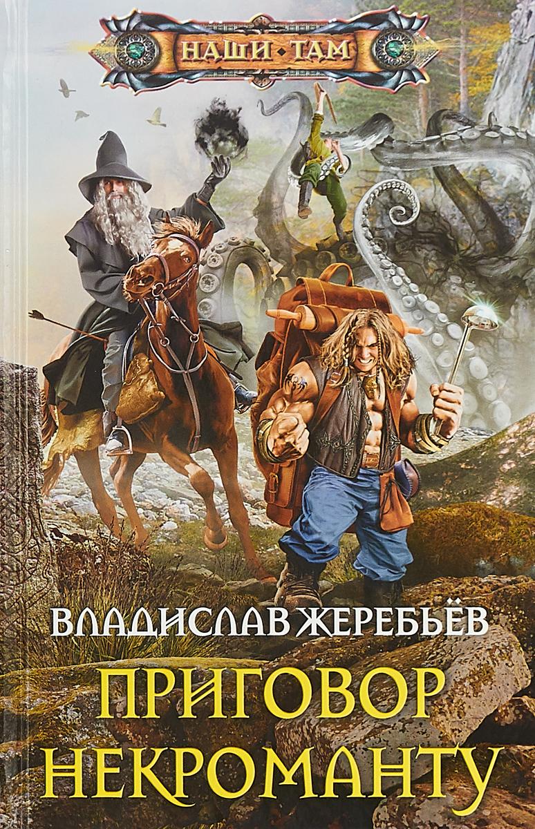 Владислав Жеребьёв Приговор некроманту