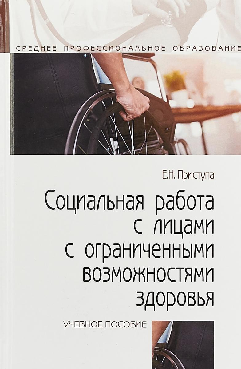 Е. Н. Приступа Социальная работа с лицами с ограниченными возможностями здоровья. Учебное пособие н с савкин социальная философия